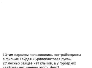 1Этим паролем пользовались контрабандисты в фильме Гайдая «Бриллиантовая рук
