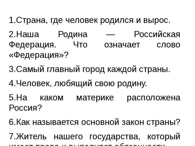 1.Страна, где человек родился и вырос. 2.Наша Родина — Российская Федерация....