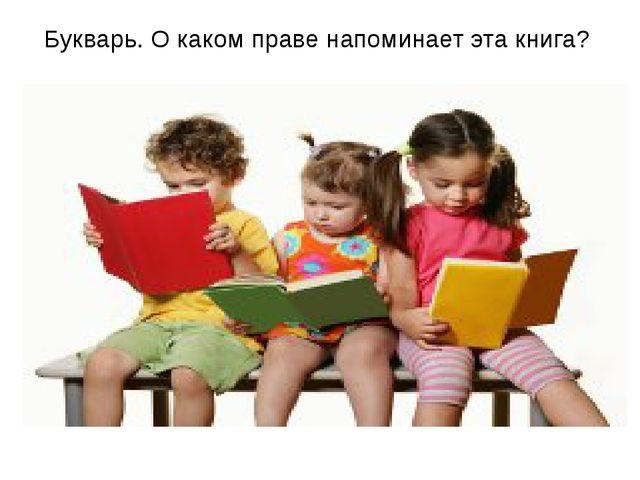 Букварь. О каком праве напоминает эта книга?