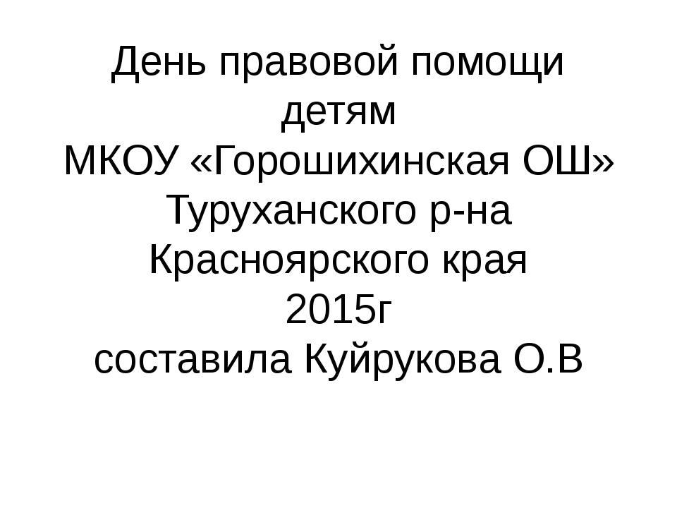 День правовой помощи детям МКОУ «Горошихинская ОШ» Туруханского р-на Краснояр...