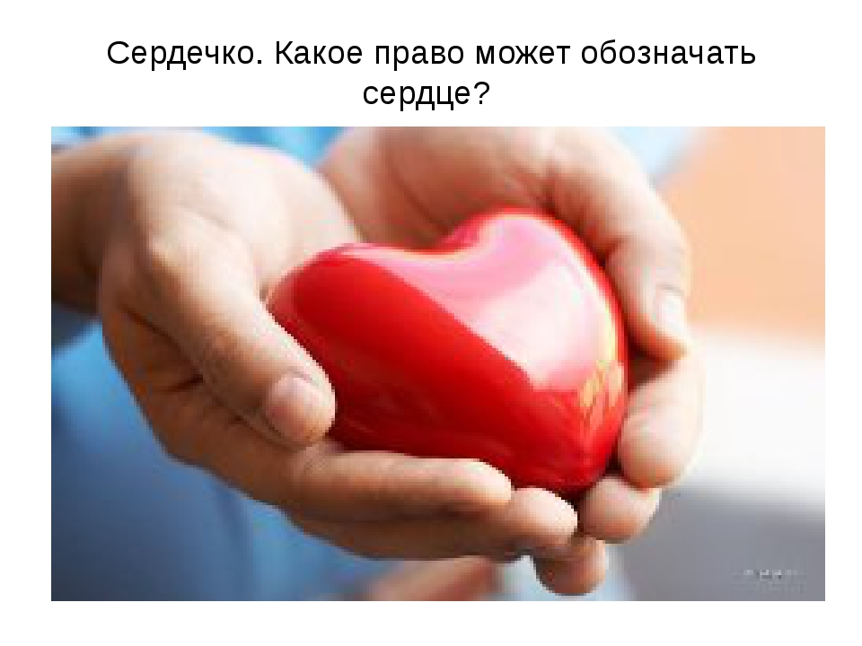 Сердечко. Какое право может обозначать сердце?