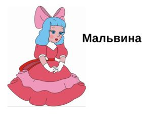 Мальвина