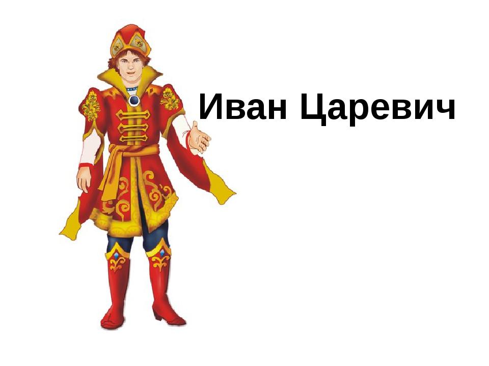 Иван-царевич с картинками