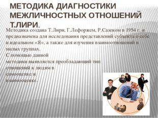 Методика создана Т.Лири, Г.Лефоржем, Р.Сазеком в 1954 г. и предназначена для
