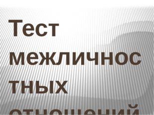 Тест межличностных отношений (Т. Лири). Методика создана Т. Лири, Г. Лефоржем