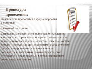 Процедура проведения: Диагностика проводится в форме вербального теста с помо