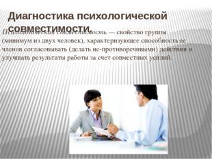 Психологическая совместимость — свойство группы (минимум из двух человек), ха
