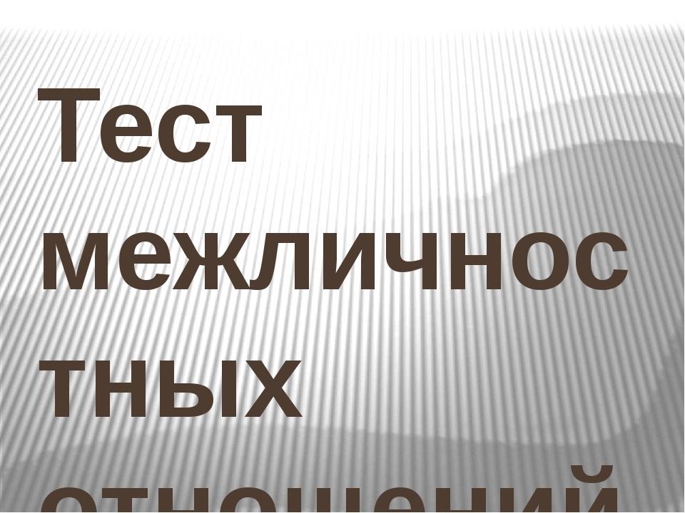 Тест межличностных отношений (Т. Лири). Методика создана Т. Лири, Г. Лефоржем...