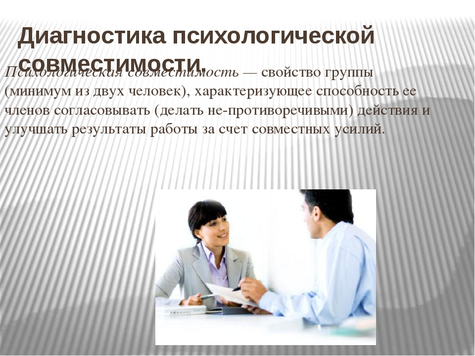 Психологическая совместимость — свойство группы (минимум из двух человек), ха...