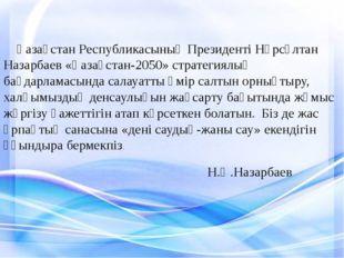 Қазақстан Республикасының Президенті Нұрсұлтан Назарбаев «Қазақстан-2050» ст