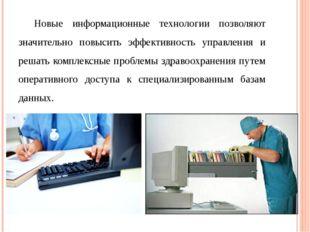 Новые информационные технологии позволяют значительно повысить эффективность