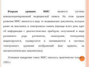 Вторым уровнем МИС является система компьютеризированной медицинской записи.