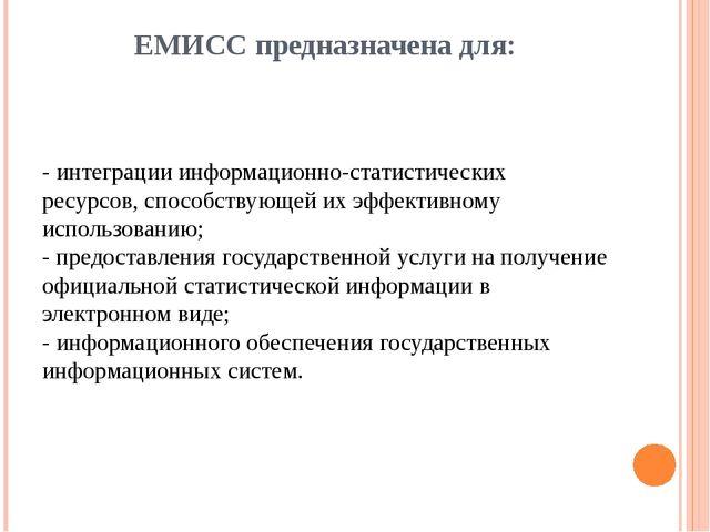ЕМИСС предназначена для: - интеграции информационно-статистических ресурсов,...