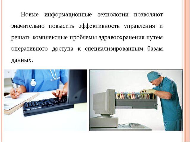 Новые информационные технологии позволяют значительно повысить эффективность...