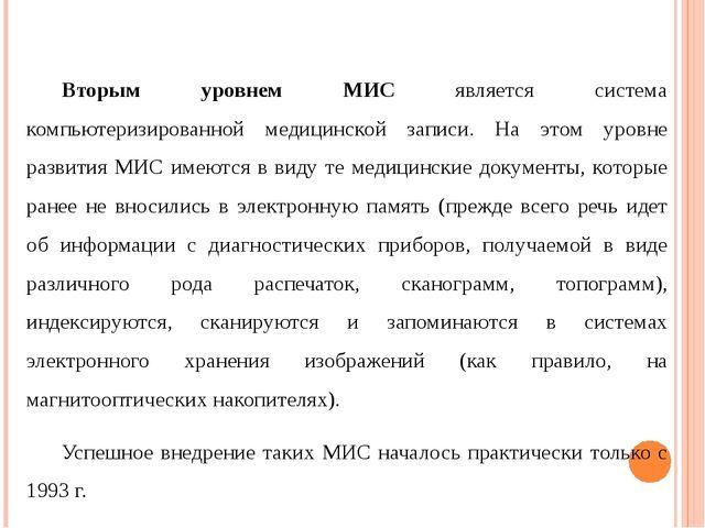 Вторым уровнем МИС является система компьютеризированной медицинской записи....