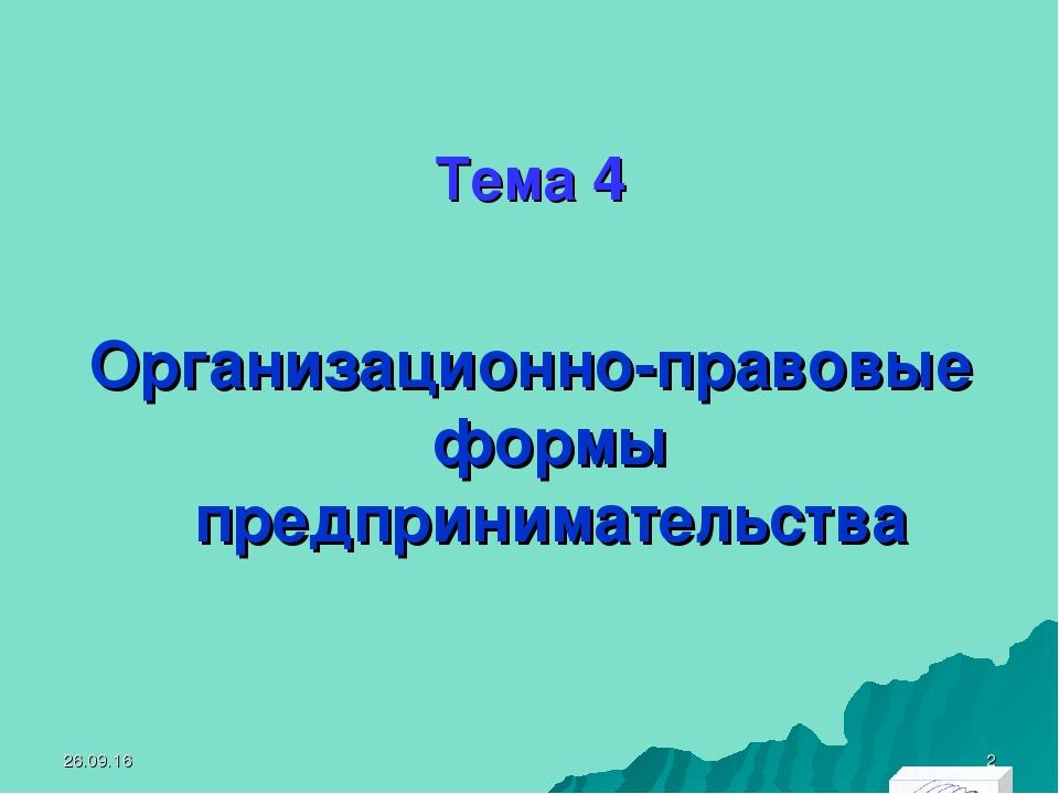 Тема 4 Организационно-правовые формы предпринимательства * *