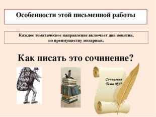 Особенности этой письменной работы Каждое тематическое направление включает д