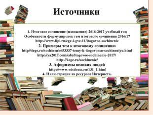 Источники 1. Итоговое сочинение (изложение) 2016-2017 учебный год Особенности