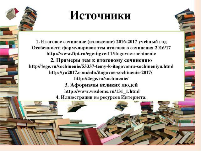 Источники 1. Итоговое сочинение (изложение) 2016-2017 учебный год Особенности...