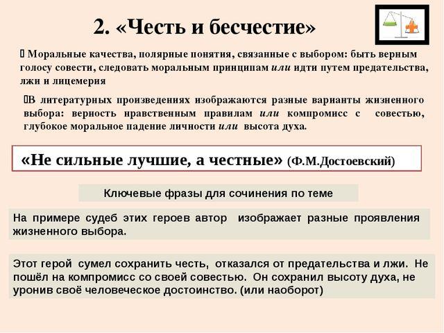 2. «Честь и бесчестие» В литературных произведениях изображаются разные вари...