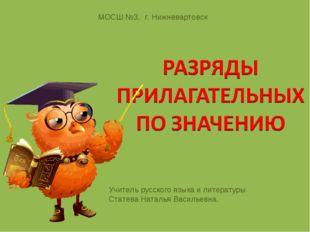 Учитель русского языка и литературы Статева Наталья Васильевна. МОСШ №3, г. Н