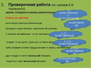 2.Проверочная работа (по сказкам К.И. Чуковского). Задание: Определите разря