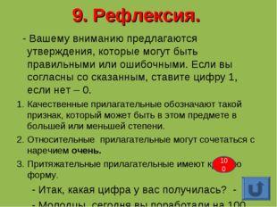 9. Рефлексия. - Вашему вниманию предлагаются утверждения, которые могут быть