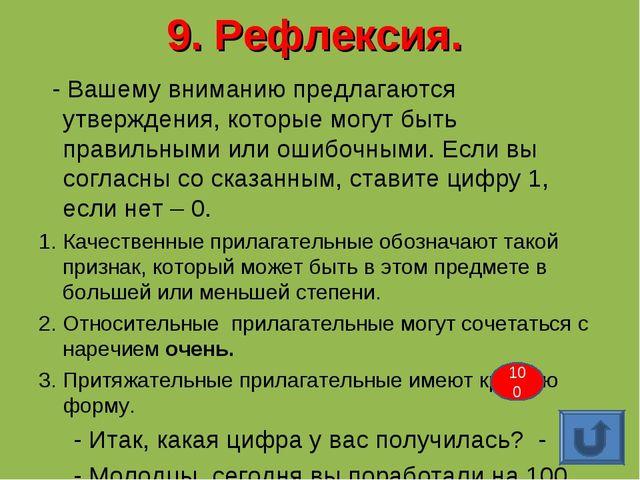 9. Рефлексия. - Вашему вниманию предлагаются утверждения, которые могут быть...