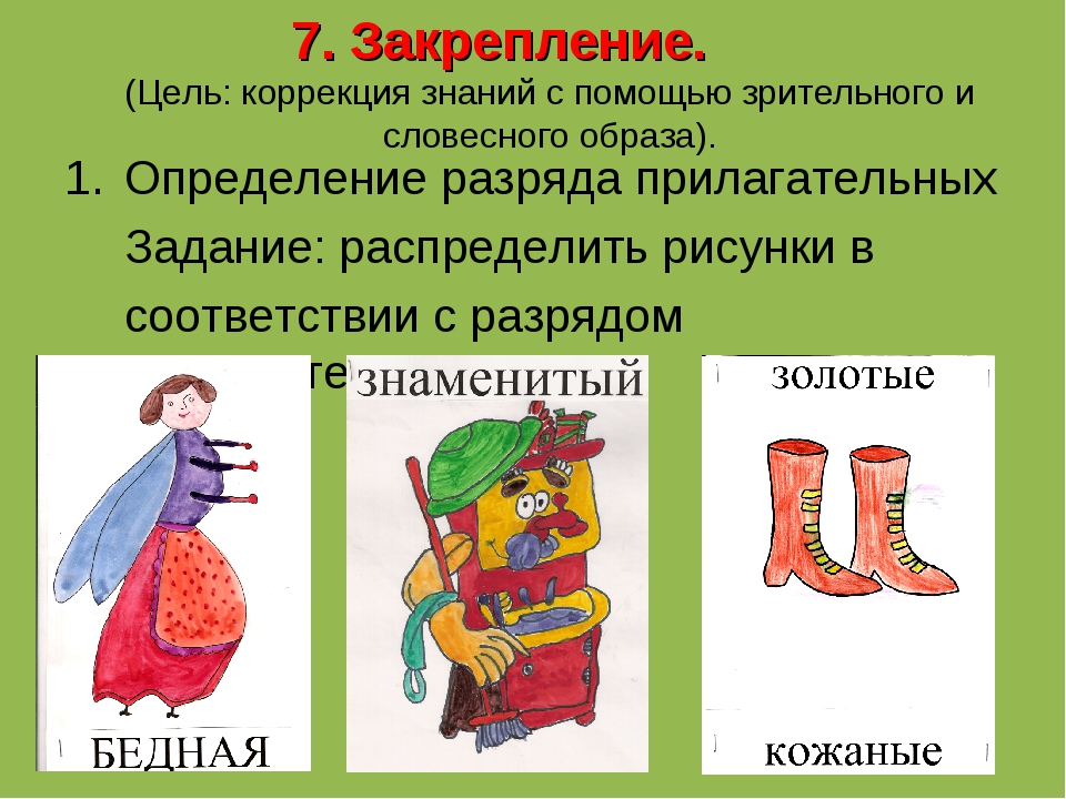 7. Закрепление. (Цель: коррекция знаний с помощью зрительного и словесного об...