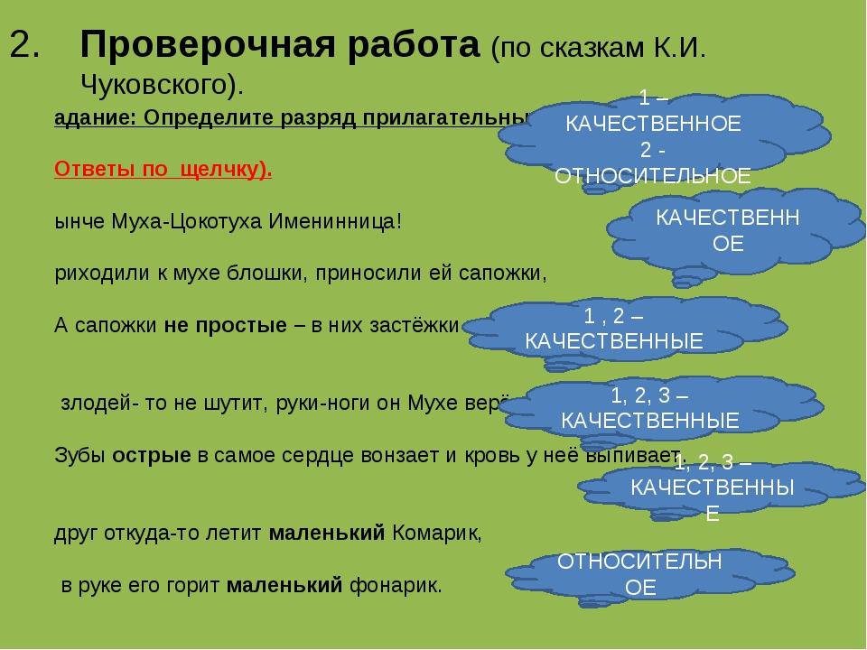 2.Проверочная работа (по сказкам К.И. Чуковского). Задание: Определите разря...