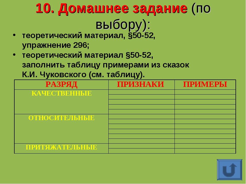 10. Домашнее задание (по выбору): теоретический материал, §50-52, упражнение...