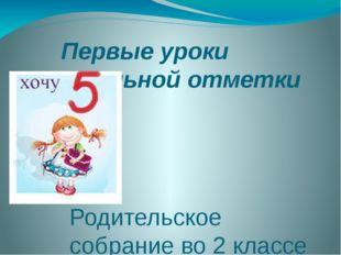Первые уроки школьной отметки Родительское собрание во 2 классе Костылева Еле