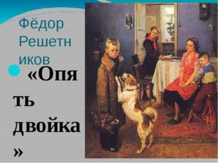 Фёдор Решетников «Опять двойка» (1952 г.)
