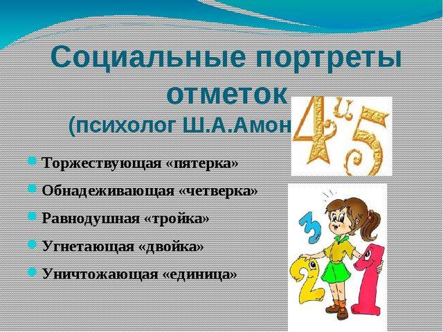 Социальные портреты отметок (психолог Ш.А.Амонашвили) Торжествующая «пятерка»...