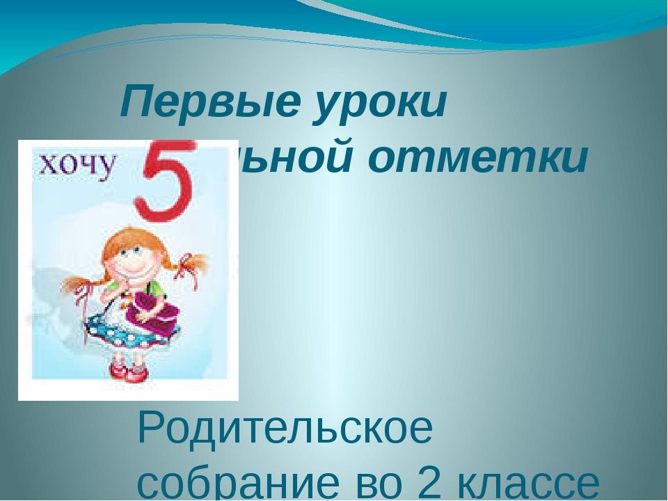 Первые уроки школьной отметки Родительское собрание во 2 классе Костылева Еле...