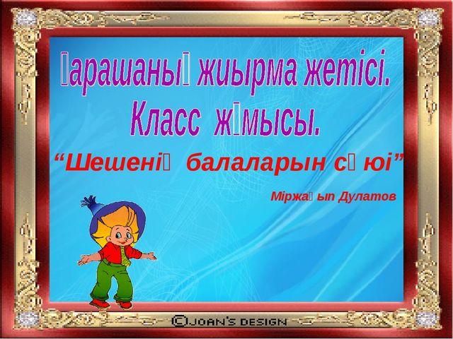 """""""Шешенің балаларын сүюі"""" Міржақып Дулатов"""