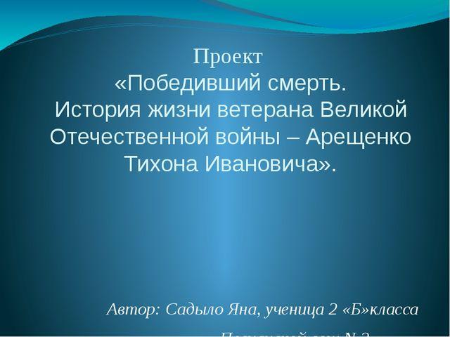 Проект «Победивший смерть. История жизни ветерана Великой Отечественной войны...
