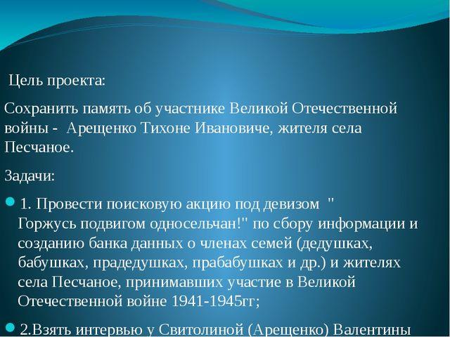Цель проекта: Сохранить память об участнике Великой Отечественной войны -...