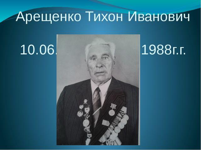 Арещенко Тихон Иванович 10.06.1908 - 28.04.1988г.г.