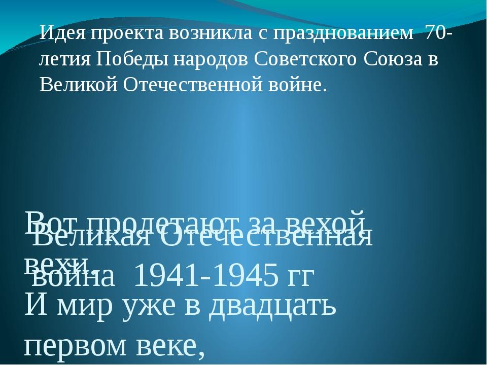 Великая Отечественная война 1941-1945 гг Вот пролетают за вехой вехи. И мир...