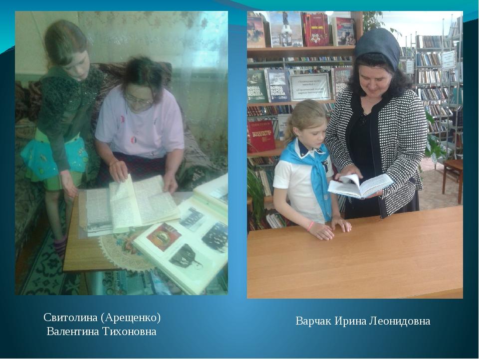 Свитолина (Арещенко) Валентина Тихоновна Варчак Ирина Леонидовна