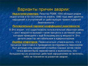 Варианты причин аварии: Недостатки реактора. Реактор РБМК-1000 обладал рядом
