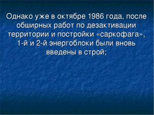 Однако уже в октябре 1986 года, после обширных работ по дезактивации территор