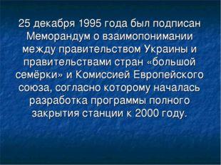 25 декабря 1995 года был подписан Меморандум о взаимопонимании между правител