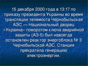 15 декабря 2000 года в 13:17 по приказу президента Украины во время трансляци