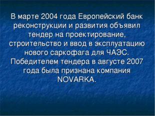 В марте 2004 года Европейский банк реконструкции и развития объявил тендер на