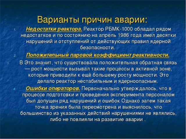 Варианты причин аварии: Недостатки реактора. Реактор РБМК-1000 обладал рядом...