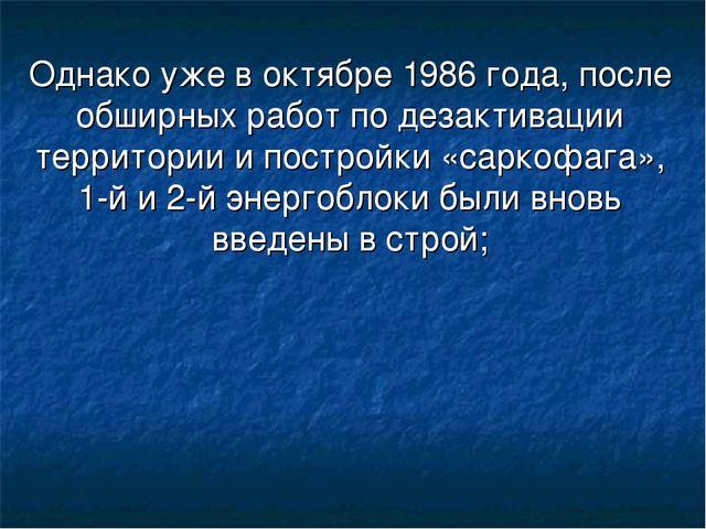 Однако уже в октябре 1986 года, после обширных работ по дезактивации территор...