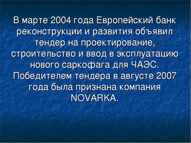 В марте 2004 года Европейский банк реконструкции и развития объявил тендер на...