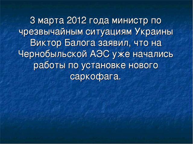 3 марта 2012 года министр по чрезвычайным ситуациям Украины Виктор Балога зая...
